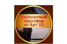 Бесплатный трансфер от отеля Арт11